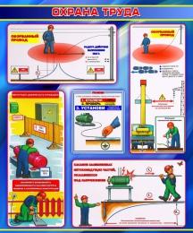 Купить Стенд Охрана труда в синих тонах 1000*1200мм в Беларуси от 131.00 BYN