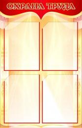 Купить Стенд Охрана труда в золотисто-красных тонах 510*800мм в Беларуси от 57.00 BYN