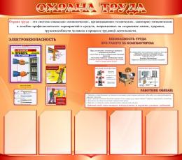 Купить Стенд Охрана труда в золотисто - терракотовых тонах 1250*1100 мм в Беларуси от 170.50 BYN