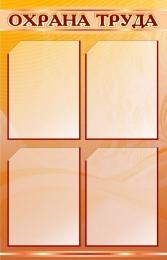 Купить Стенд Охрана труда в золотисто-терракотовых тонах 510*800мм в Беларуси от 54.00 BYN