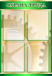 Купить Стенд Охрана труда в золотисто-зелёных тонах в кабинет физики 540*780мм в Беларуси от 61.00 BYN