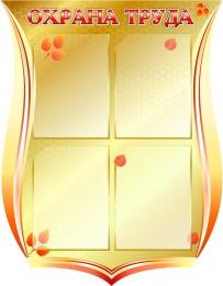 Купить Стенд Охрана труда  в золотистых тонах 650*830мм в Беларуси от 75.00 BYN