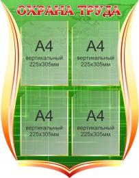 Купить Стенд Охрана труда золотисто-зеленых тонах  для кабинета информатики 650*830мм в Беларуси от 75.00 BYN
