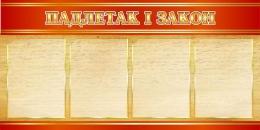 Купить Стенд Падлетак i закон в золотисто-красных тонах  1000*500мм в Беларуси от 68.00 BYN
