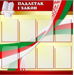 Купить Стенд Падлетак i закон золотисто-бордовый с символикой на золотистом фоне 1000*1000мм в Беларуси от 135.00 BYN