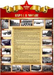 Купить Стенд  Парад в Москве 1941 размер 790*1100мм в Беларуси от 99.00 BYN