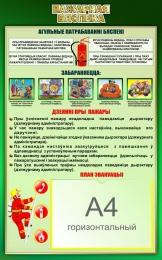 Купить Стенд Пажарная бяспека в зеленых тонах на белорусском языке 500*800мм в Беларуси от 44.00 BYN
