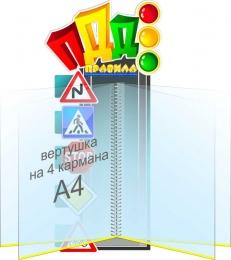 Купить Стенд ПДД с вертушкой на 4 кармана 230*490 мм в Беларуси от 40.00 BYN