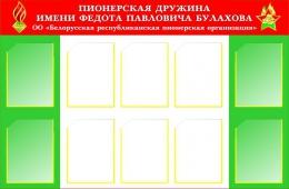 Купить Стенд Пионерская дружина в красно-зелёных тонах 1380*900 мм в Беларуси от 168.00 BYN