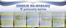 Купить Стенд Пiшам па-новаму - Cвятло роднага слова 1250*550мм в Беларуси от 90.50 BYN