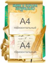 Купить Стенд Пиши и говори правильно в стиле Свиток в золотисто-изумрудных тонах 440*600 мм в Беларуси от 35.00 BYN