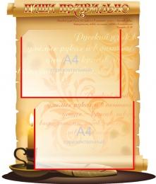 Купить Стенд Пиши правильно на 2 кармана А4  570*480мм в Беларуси от 36.00 BYN