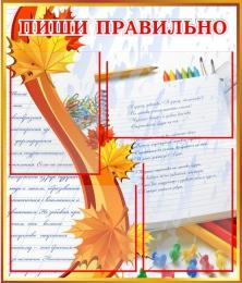 Купить Стенд Пиши правильно с тетрадью 600*700мм в Беларуси от 58.00 BYN