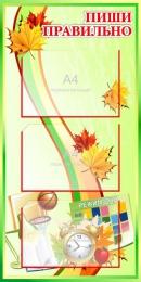 Купить Стенд Пиши правильно в стиле Осень зелёный с карманами А4  450*900мм в Беларуси от 54.50 BYN