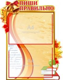 Купить Стенд Пиши правильно в стиле стенда Осень 600*450мм в Беларуси от 36.00 BYN