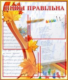 Купить Стенд Пiшы правiльна с тетрадью  600*700мм в Беларуси от 56.00 BYN