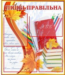 Купить Стенд Пiшы правiльна со школьным клипартом  600*700мм в Беларуси от 56.00 BYN