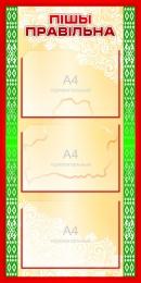 Купить Стенд Пiшы правiльна в стиле Беларусь с карманами А4  450*900мм в Беларуси от 51.50 BYN