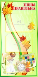 Купить Стенд Пiшы правiльна в стиле Осень зелёный 450*900мм в Беларуси от 51.50 BYN