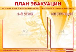 Купить Стенд План эвакуации в случае пожара золотисто-бежевый 735*515мм в Беларуси от 49.50 BYN