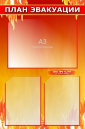 Купить Стенд План эвакуации в золотисто-красных тонах на 3 кармана 530*800мм в Беларуси от 59.00 BYN