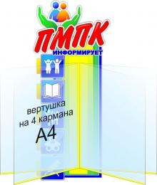 Купить Стенд ПМПК  информирует с вертушкой 2й вариант 220*520 мм в Беларуси от 38.00 BYN