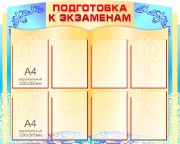 Купить Стенд Подготовка к экзаменам винтажный в бирюзовых тонах  1100*900мм в Беларуси от 133.00 BYN
