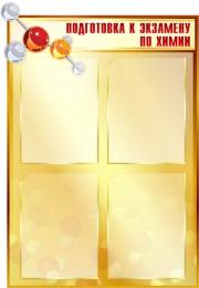 Купить Стенд Подготовка к экзамену по химии для кабинета химии в золотисто-коричневых тонах 580*830мм в Беларуси от 65.00 BYN
