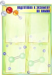 Купить Стенд Подготовка к экзамену по химии для кабинета химии в золотисто-зеленых тонах  580*830мм в Беларуси от 65.00 BYN