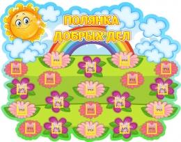 Купить Стенд Полянка добрых дел группа Солнышко с карманами для фотографий детей 920*720 мм в Беларуси от 84.60 BYN