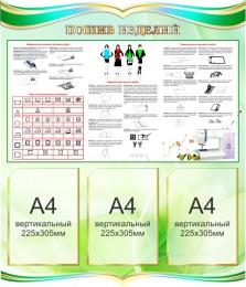 Купить Стенд Пошив изделий для кабинета трудового обучения 770*900мм в Беларуси от 91.50 BYN