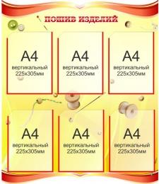 Купить Стенд Пошив изделий для кабинета трудового обучения с карманами А4 в золотисто-красных тонах 770*900мм в Беларуси от 94.00 BYN