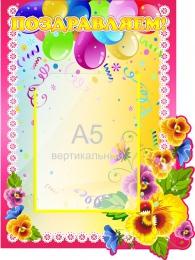 Купить Стенд Поздравляем для группы Анютины глазки 300*400 мм в Беларуси от 15.40 BYN