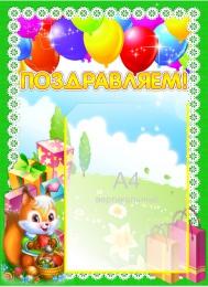 Купить Стенд Поздравляем для группы Бельчата 380*520мм в Беларуси от 24.50 BYN