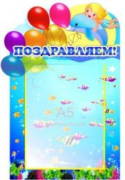 Купить Стенд Поздравляем для группы Дельфинчик 270*370 мм в Беларуси от 13.40 BYN