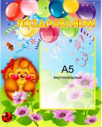 Купить Стенд Поздравляем для группы Добрые сердца с карманом А5 300*370 мм в Беларуси от 14.40 BYN