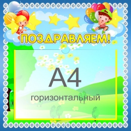 Купить Стенд Поздравляем для группы Почемучки 400*400 мм в Беларуси от 19.50 BYN