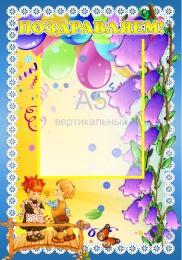 Купить Стенд Поздравляем для группы Колокольчики 280*400 мм в Беларуси от 14.40 BYN