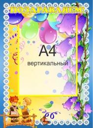 Купить Стенд Поздравляем для группы Колокольчики с карманом А4 350*480 мм в Беларуси от 20.50 BYN