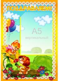 Купить Стенд Поздравляем! для группы Котята с карманом А5 400*280 мм в Беларуси от 14.50 BYN