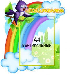 Купить Стенд Поздравляем для группы Ласточка с карманом А4  430*480 мм в Беларуси от 26.50 BYN