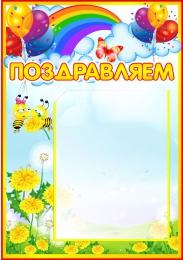 Купить Стенд Поздравляем  для группы Одуванчик 260*370мм в Беларуси от 12.40 BYN