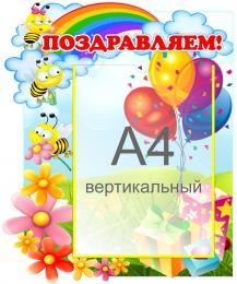 Купить Стенд Поздравляем для группы Пчёлка 380*450 мм в Беларуси от 22.50 BYN