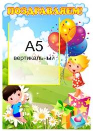 Купить Стенд Поздравляем для группы Почемучки 300*420мм в Беларуси от 16.60 BYN