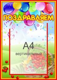 Купить Стенд Поздравляем для группы Рябинка с карманом А4 350*480 мм в Беларуси от 21.50 BYN