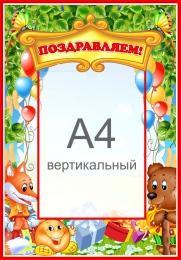 Купить Стенд Поздравляем  для группы  Сказка с карманом А4 370*530 мм в Беларуси от 26.50 BYN