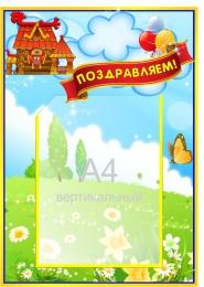 Купить Стенд Поздравляем! для группы Теремок А4  350*500 мм в Беларуси от 22.50 BYN