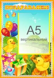 Купить Стенд Поздравляем для группы Утята 280*400 мм в Беларуси от 15.40 BYN