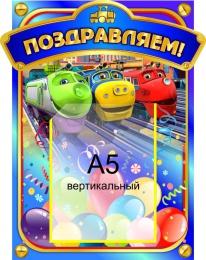 Купить Стенд Поздравляем! для группы Веселые паровозики Чаггингтон на 1 карман А5  280*400 мм в Беларуси от 15.40 BYN