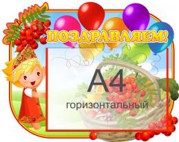 Купить Стенд Поздравляем для группы Задоринка, Рябинка 460*360 мм в Беларуси от 22.50 BYN